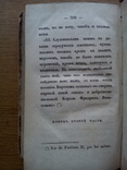 Первое прижизненное издание 1837 Атаман контрабандистов Зотов Р., фото №8