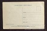 Почтовая открытка. Киевская фабрика цветной печати. 1956 г. Художник К. Полякова, фото №3