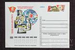 Почтовая открытка. АВИА. МТ Гознак. 1978г. Посвященная центральной выставке НТТМ-78, фото №2