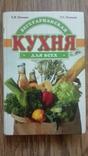 Вегетарианская кухня для всех Х.Н.Починок П.С.Починок, фото №2