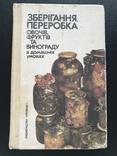 1988 Овощи Фрукты Виноград. Хранение и переработка, фото №3