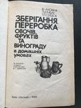 1988 Овощи Фрукты Виноград. Хранение и переработка, фото №4