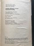 1988 Овощи Фрукты Виноград. Хранение и переработка, фото №10