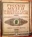 Русский музей императора Александра III, 2 тома, полное издание., фото №2