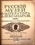 Русский музей императора Александра III, 2 тома, полное издание., фото №3