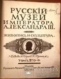 Русский музей императора Александра III, 2 тома, полное издание., фото №5