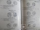 Каталог антиных монет Скифии, Березани, Никония, Тиры, Керкинитиды фото 4