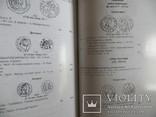 Каталог антиных монет Скифии, Березани, Никония, Тиры, Керкинитиды фото 5