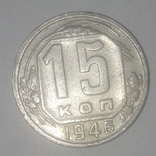 15 копеек 1946, фото №2
