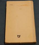 Комплект книг 10 шт., фото №3