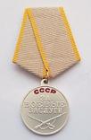 Медаль За боевые заслуги. Копия, фото №2