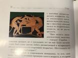 Эротика Античность Культ Обнаженного женского тела Тираж 1000, фото №3