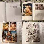 Эротика Античность Культ Обнаженного женского тела Тираж 1000, фото №13