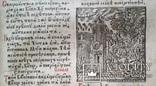 1686 г. Октоих (украинская книга) + рукопись, фото №8