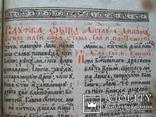 1686 г. Октоих (украинская книга) + рукопись, фото №13