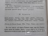 1879 г. Путешествие по  Малороссии, Крым, фото №7