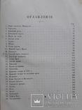 1879 г. Путешествие по  Малороссии, Крым, фото №8