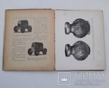 1915 г. Археология юга Украины - проф. М. Ростовцев, фото №3