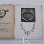 1915 г. Археология юга Украины - проф. М. Ростовцев, фото №5