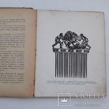 1915 г. Археология юга Украины - проф. М. Ростовцев, фото №6