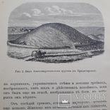 1915 г. Археология юга Украины - проф. М. Ростовцев, фото №8