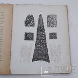 1915 г. Археология юга Украины - проф. М. Ростовцев, фото №12