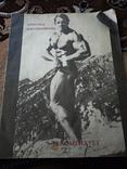 Журнал  Арнольд Шварценеггер, фото №2