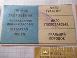 Запрошення на прид вина,горілчаних виробів 1990 Ужгород в связи с невыкупом, фото №4