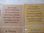 Запрошення на прид вина,горілчаних виробів 1990 Ужгород в связи с невыкупом, фото №5