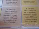 Запрошення на прид вина,горілчаних виробів 1990 Ужгород в связи с невыкупом, фото №6
