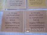 Запрошення на прид вина,горілчаних виробів 1990 Ужгород в связи с невыкупом, фото №7