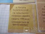 Запрошення на прид вина,горілчаних виробів 1990 Ужгород в связи с невыкупом, фото №8