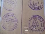 Запрошення на прид вина,горілчаних виробів 1990 Ужгород в связи с невыкупом, фото №10
