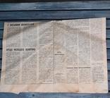 Рабочая газета ,25 мая 1989 год №120, фото №4