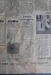 Рабочая газета ,25 мая 1989 год №120, фото №9