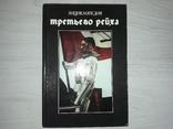 Энциклопедия Третьего Рейха 1996, фото №2