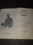 1860 Сочинения Давыдова, фото №2