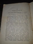 1860 Сочинения Давыдова, фото №4