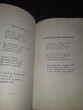 1860 Сочинения Давыдова, фото №6
