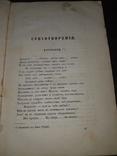 1860 Сочинения Давыдова, фото №9
