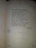 1860 Сочинения Давыдова, фото №10