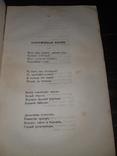 1860 Сочинения Давыдова, фото №12