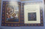 Апокалипсис. Откровения святого Иоанна Богослова., фото №12
