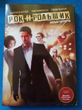 DVD Рок-н-рольщик, фото №2