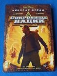DVD Сокровища Нации, фото №2