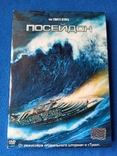DVD Посейдон, фото №2