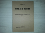В.И.Маслов Оссиан в России 1928 тираж 550, фото №2