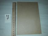 В.И.Маслов Оссиан в России 1928 тираж 550, фото №3