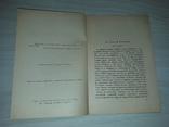 В.И.Маслов Оссиан в России 1928 тираж 550, фото №5