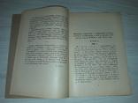 В.И.Маслов Оссиан в России 1928 тираж 550, фото №6